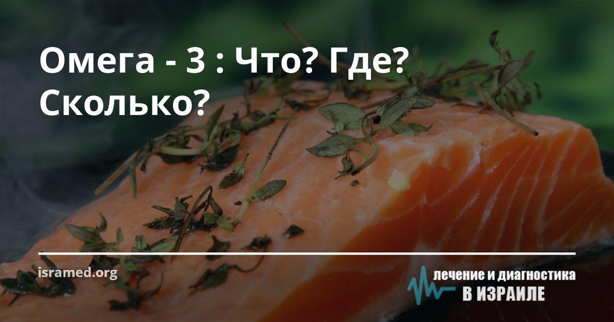 Рейтинг омега-3 в капсулах – гид по выбору лучших жирных кислот