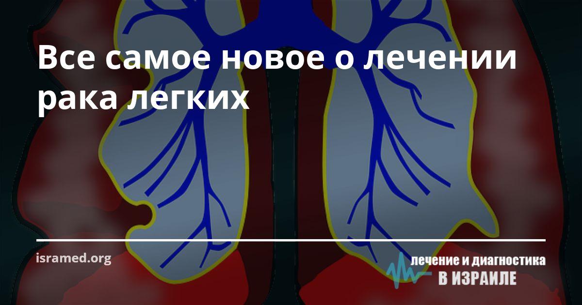 Все самое новое о лечении рака легких